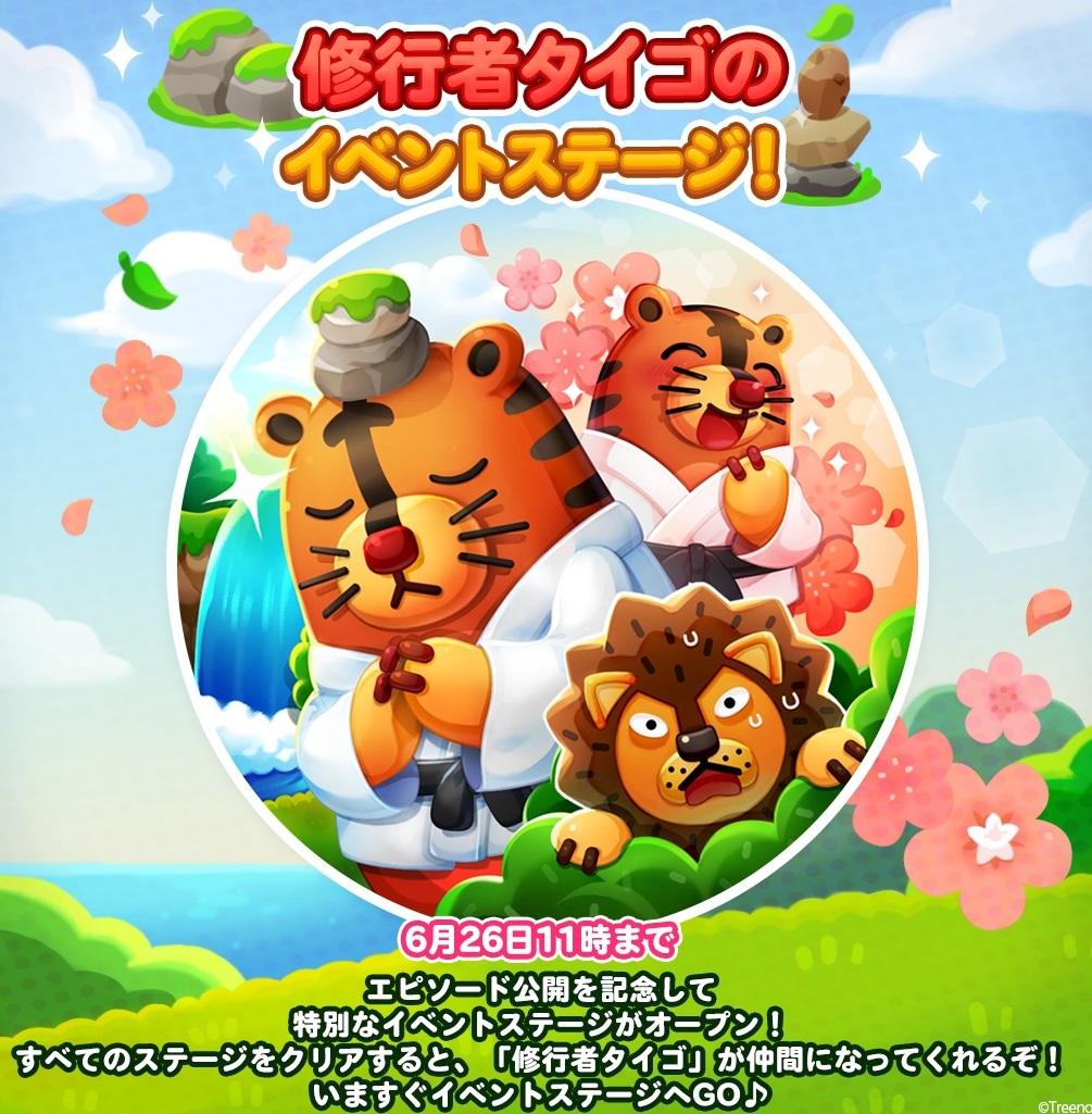 【ポコポコ】修行者タイゴが強すぎる!?修行イベントステージと共に全力で楽しもう!