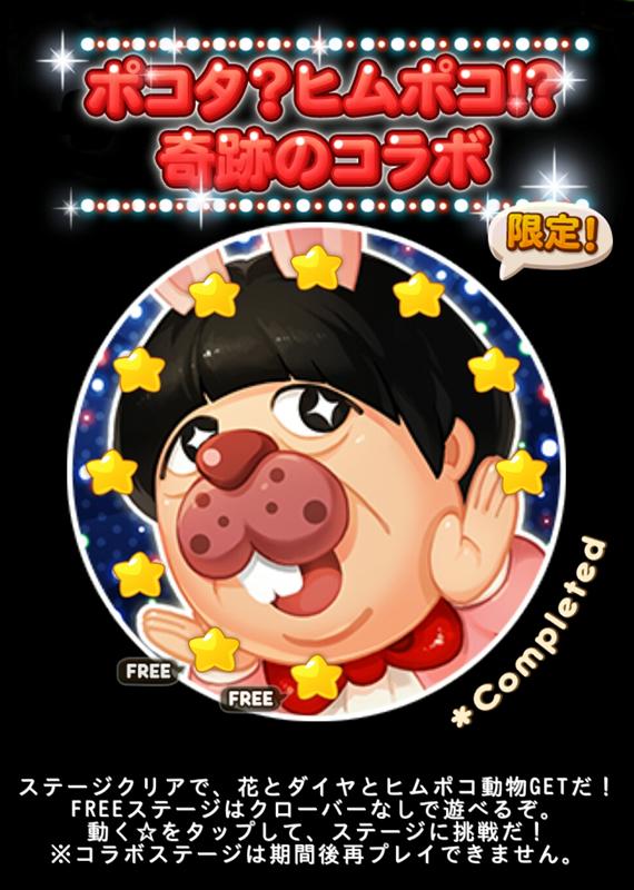 【ポコポコ】今回のイベントやるね!ヒムポココラボで新動物手に入る!