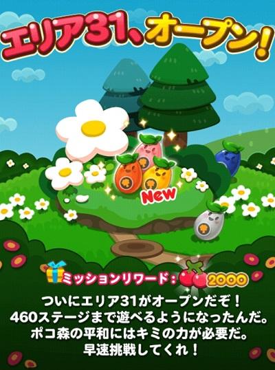 【ポコポコ】エリア31オープンでステージ446~460まで遊べるようになったぞ!