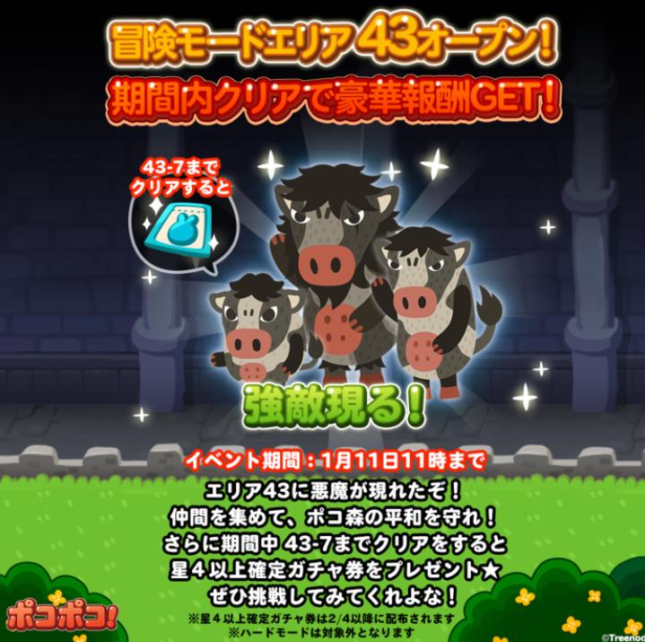 【ポコポコ】冒険モードエリア43オープン!体力1000以上でないとノーマルすらクリア不可か!!?