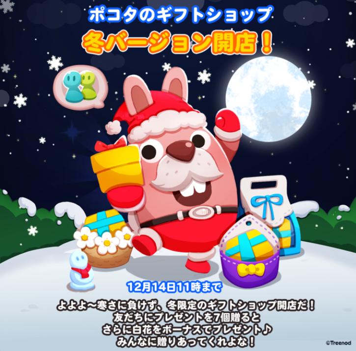 【ポコポコ】ポコタのギフトショップ冬バージョン開店!友だちにプレゼントを7個送ると…