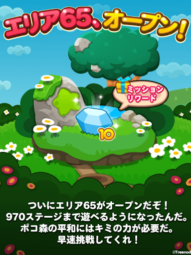 【ポコポコ】エリア65(ステージ956~970)がオープン!難関だらけでクリア出来ない!?