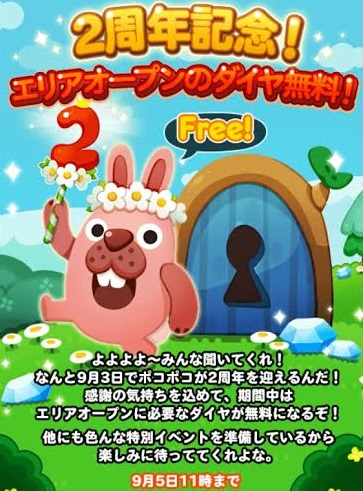 【ポコポコ】2周年記念!エリアオープンに必要なダイヤが無料 ※9月5日(月)11時まで