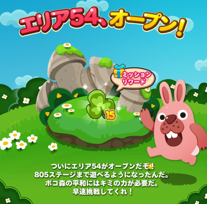 【ポコポコ】エリア54(ステージ791~805)がオープン!難しすぎる時限ステージでユーザー号泣!?