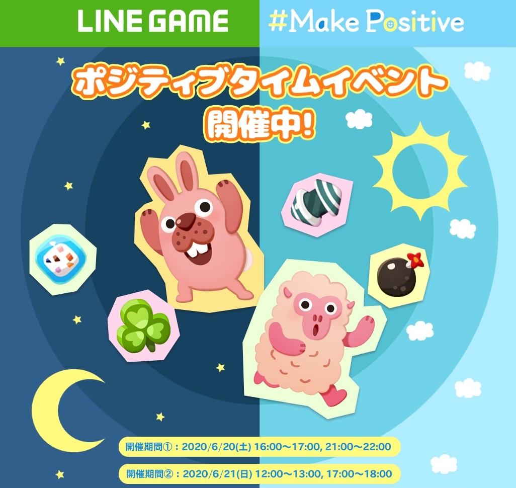 【ポコポコ】ポジティブタイムイベント開催中!LINEGAMEより笑顔を届けるMakePositiveプロジェクト