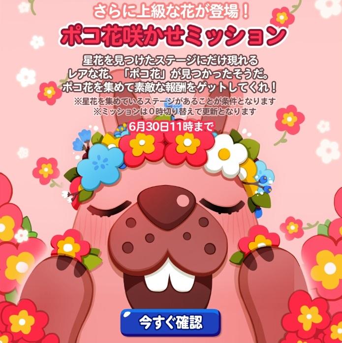 【ポコポコ】ポコ花ミッション(通称:赤花)咲かせるイベント来たぞ!暇なユーザーは取り掛かれ!