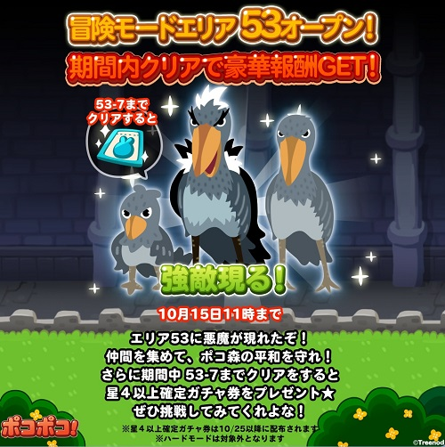 【ポコポコ】冒険モードエリア53オープン!今までで最強のボスだと?ムーミンママ必須!!
