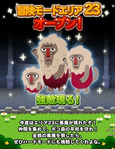 【ポコポコ】冒険モードエリア23登場!宝袋イベントとガチャセールも同時に来ているぞ!