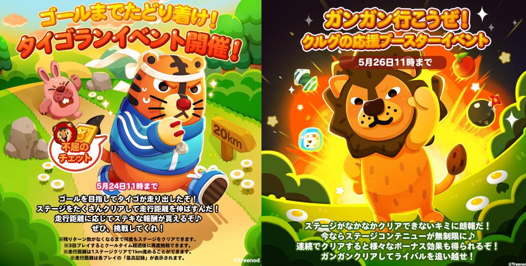 【ポコポコ】クルグとタイゴランやってるヤツいる?虎とライオンの人気イベント話