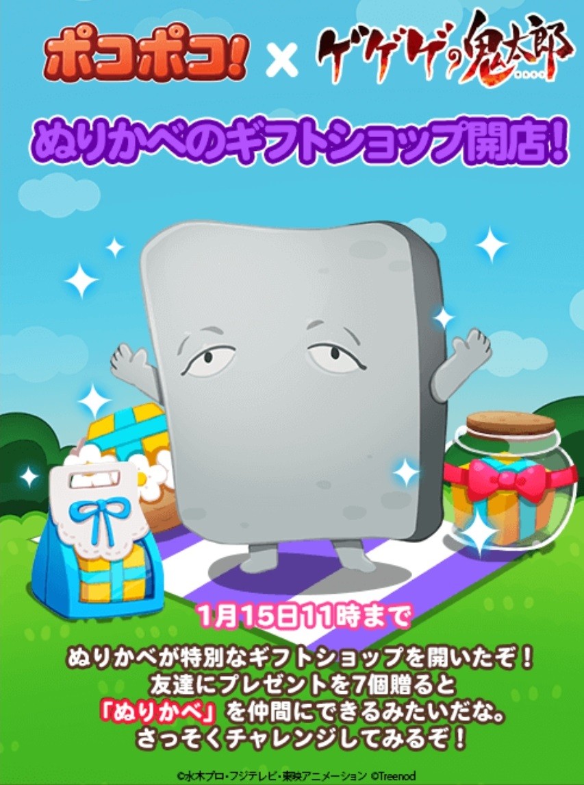 【ポコポコ】ギフトショップイベント!友達に7個プレゼントで『ぬりかべ』ゲット!