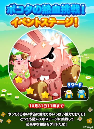 【ポコポコ】ポコタの熱血挑戦イベントステージ!!3番目はかなり難しいのでダイヤ必須!!?