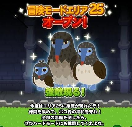 【ポコポコ】冒険モードエリア25が遂にオープン!敵のレベルと草配置によって難易度上がり過ぎだってよ!