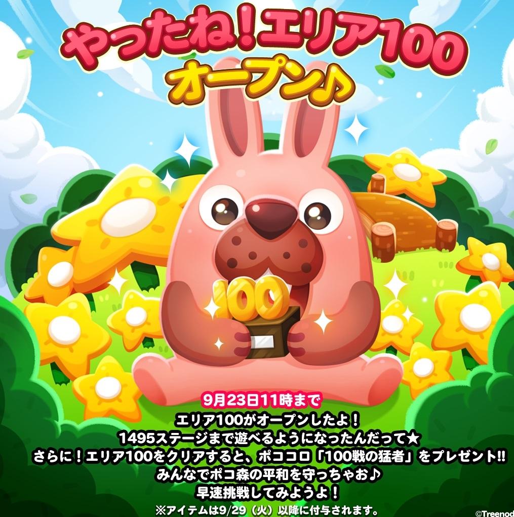 【ポコポコ】エリア100(ステージ1481~1495)がオープン!記念すべきゾロ目とかおかまいなしの運営www