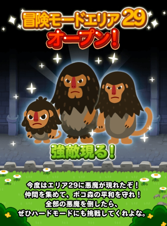 【ポコポコ】冒険モードエリア29がオープン!今回のステージはチェリー稼ぎやすくなったらしい?