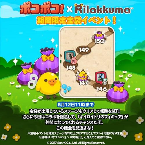 【ポコポコ】キイロイトリのフィギュアをゲット!宝袋イベントの報酬らしいぞ!