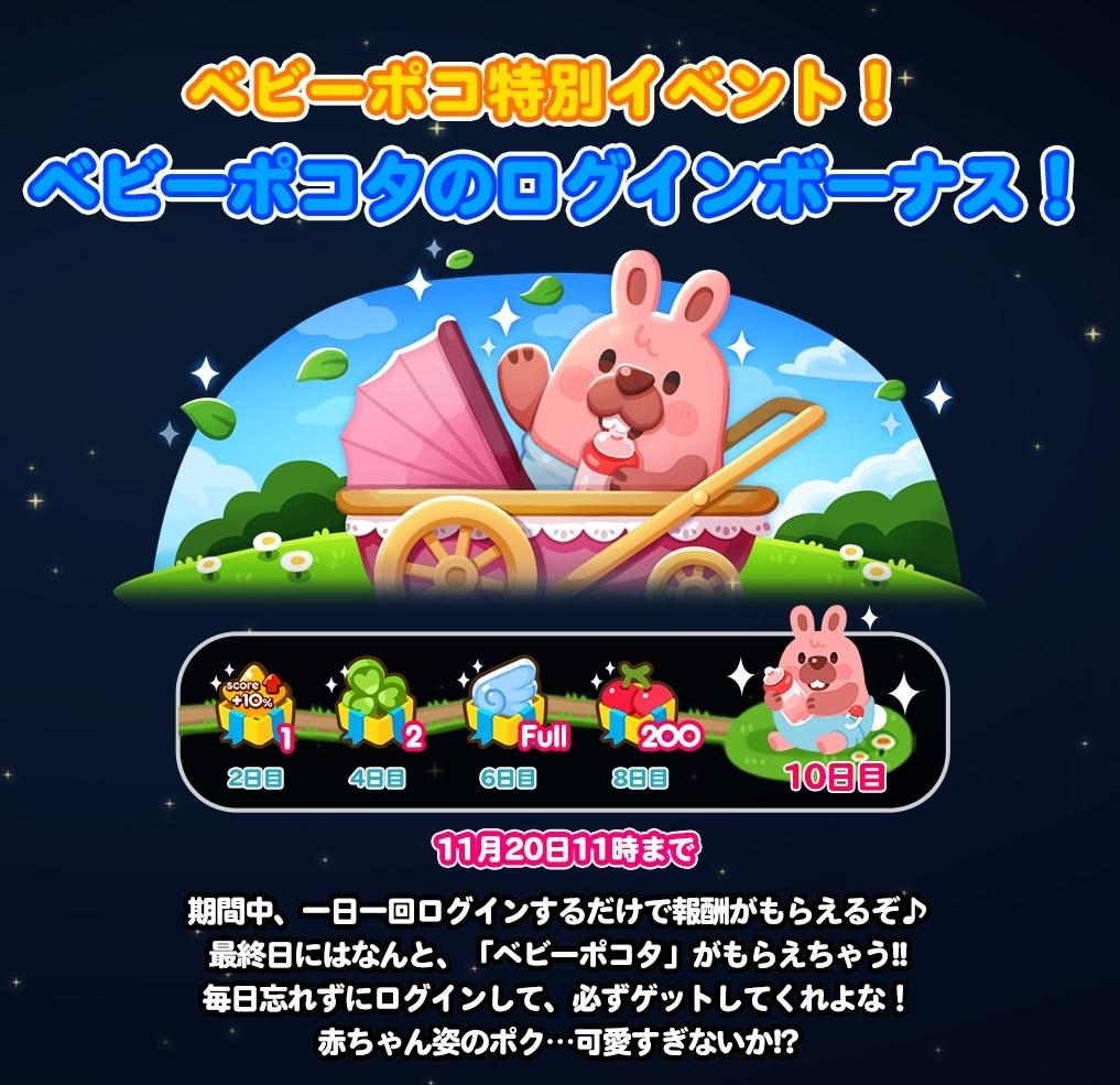 【ポコポコ】ベビー特別イベントに火が付いた!!ベビールークのゲームセンターを攻略せよ!