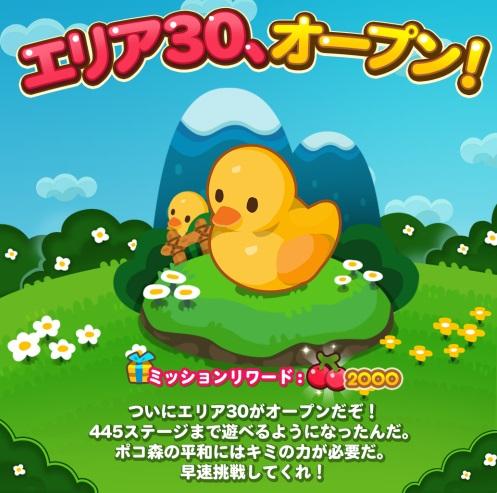【ポコポコ】新エリア30オープン!ステージ431~445まで遊べるようになったぞ→溶岩ステージ437の難易度が高い模様