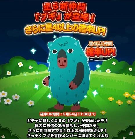 【ポコポコ】星5新動物「ブギ」が登場!高体力持ちでなかなか強いらしい