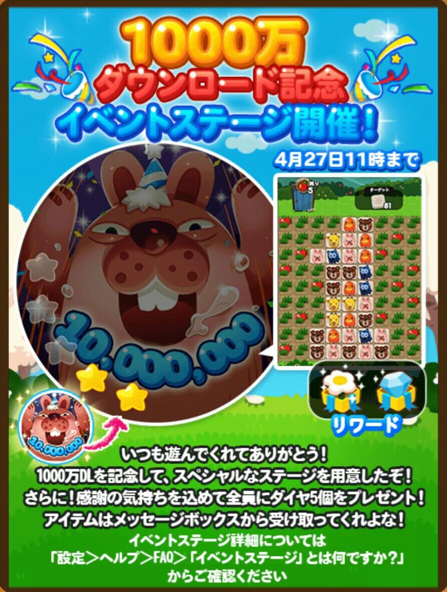 【ポコポコ】1000万ダウンロード記念!イベントステージが開催中!