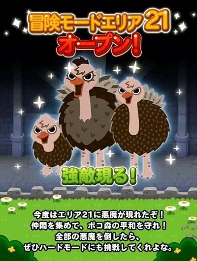 【ポコポコ】冒険モードエリア21がオープン!レア召喚ガチャセールに新動物も登場しました