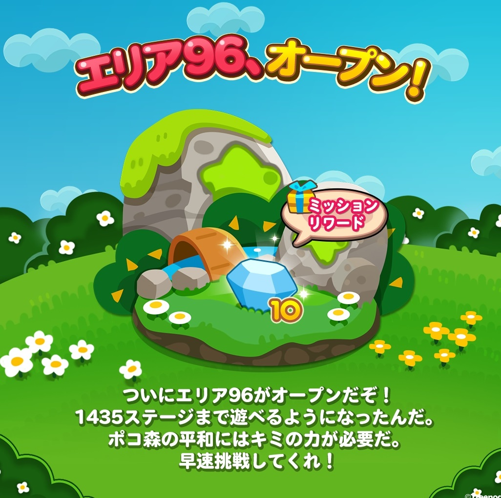 【ポコポコ】エリア96(ステージ1421~1435)がオープン!超難関ステ―ジを君はクリア出来るのか!?