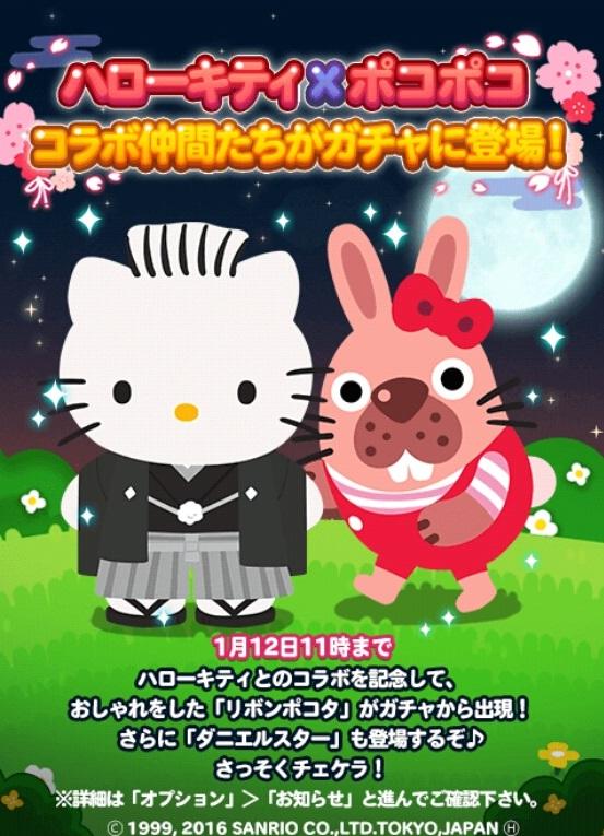 【ポコポコ】袴を着た☆5「ダニエルスター」☆4「リボンポコタ」が動物召喚ガチャに登場します!