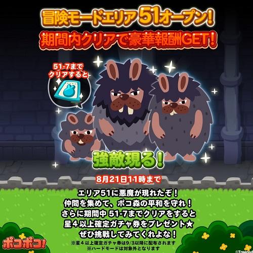 【ポコポコ】冒険モードエリア51オープン!強力なモンスターが次々登場!!