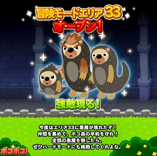 【ポコポコ】冒険モードエリア33に苦戦中の人へ!アイスボムをうまく使えば余裕!
