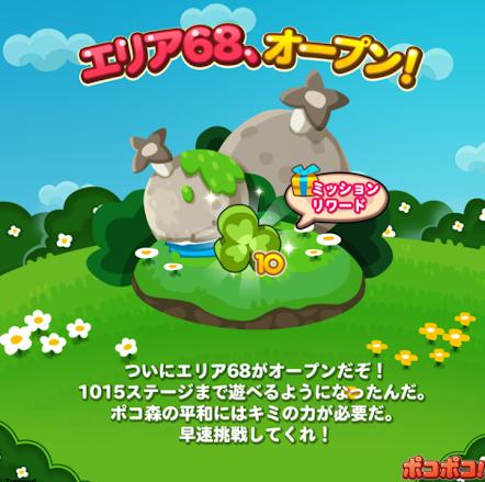 【ポコポコ】エリア68(ステージ1001~1015)がオープン!今回も超難関ステージが君を止めにかかるぞ!
