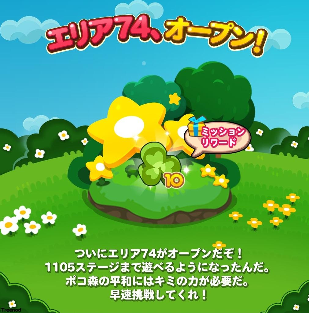 【ポコポコ】エリア74(ステージ1091~1105)まで遊べっぞ!無理ゲー感がヤバい!