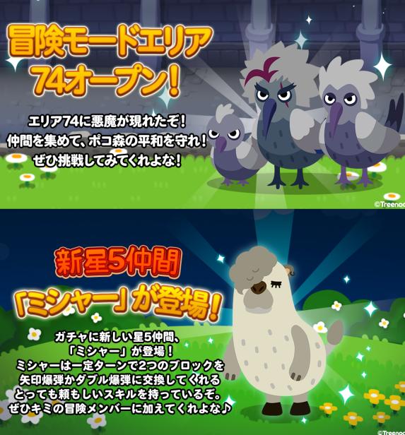 【ポコポコ】冒険モード74オープン!同時に☆5仲間「ミシャ―」登場!