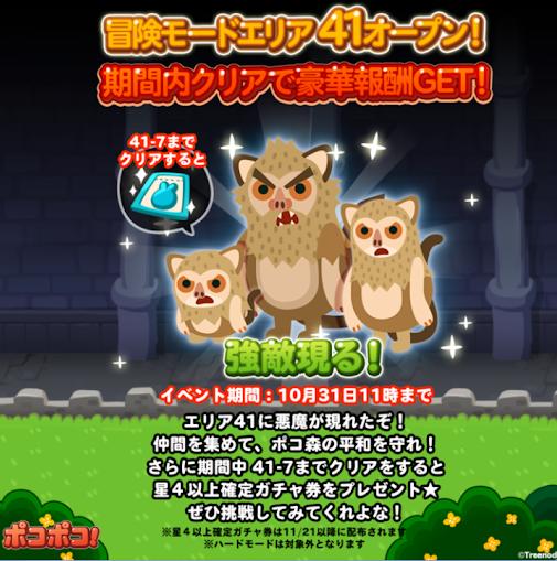 【ポコポコ】冒険モードエリア41がオープン!41-7までクリアすれば★4以上の動物が当たるガチャ券もらえます!