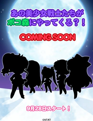【ポコポコ】9月28日に「美少女戦士セーラームーン」がやってくる!?コラボ企画にユーザー歓喜!