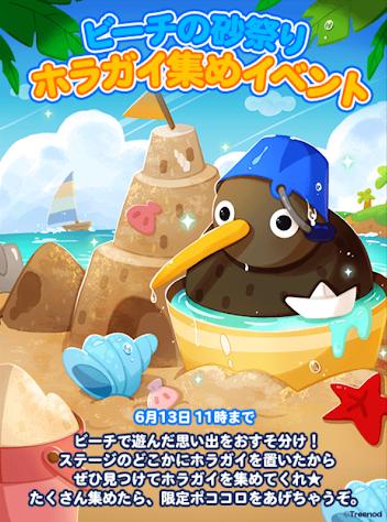 【ポコポコ】ビーチの砂祭り!ホラガイ集めイベントが開催中!!限定ポココロを求めて頑張っちゃおう~