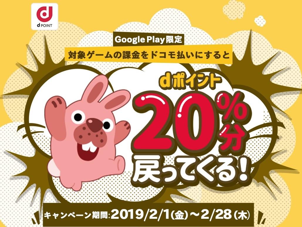 【ポコポコ】課金するなら2月がオトク!?GooglePlayユーザーなら20%返ってくるぞ!