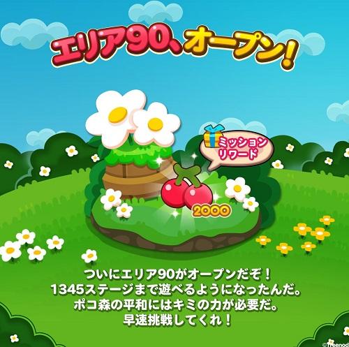【ポコポコ】エリア90(ステージ1331~1345)がオープン!やっぱり週末金曜日にエリア開放!!