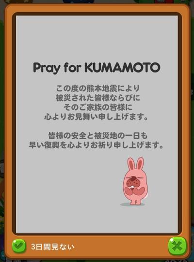 【ポコポコ】イベントでもお詫びでもない→運営からの熊本へのメッセージだった!!