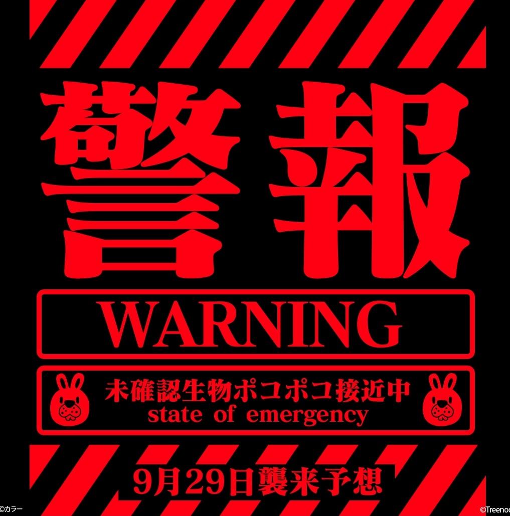 【ポコポコ】エヴァンゲリオンコラボ「ポコ森補完計画発動!碇シンジのこころのかたち」