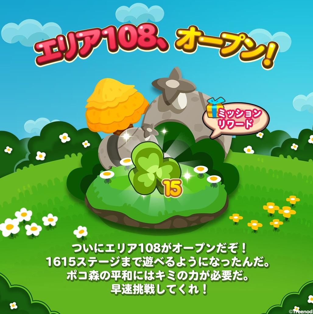 【ポコポコ】エリア108(ステージ1601~1615)がオープン!エリア107の1600を超えれば難なくクリアできる!