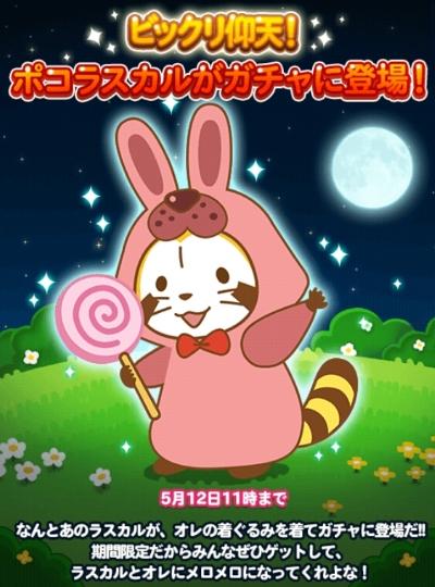 【ポコポコ】動物召還ガチャ→ポコタの着ぐるみを着た「ポコラスカル」が大人気
