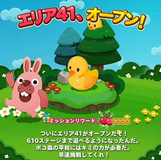 【ポコポコ】エリア41(ステージ596~610)がオープン!ガーデンステージの行方はいかに?