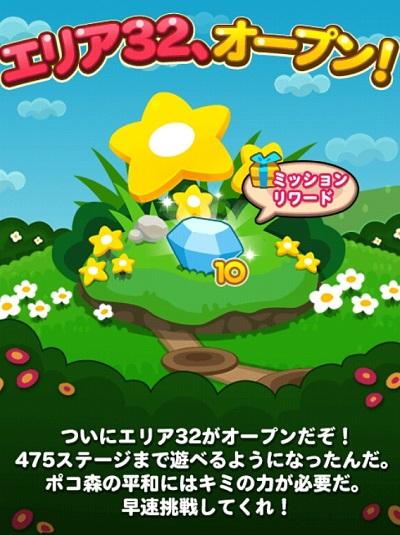 【ポコポコ】エリア32オープン→ステージ461~475まで遊べるようになった!てか今回更新早すぎるだろww
