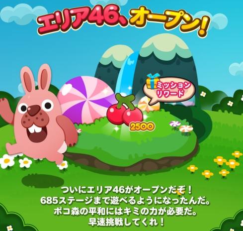 【ポコポコ】エリア46(ステージ671~685)オープン!雲の先がなくなったので最終エリアなのか?