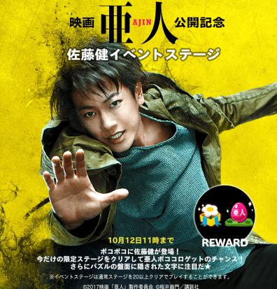 【ポコポコ】「亜人」公開記念で再びコラボ来る!!佐藤健イベントステージが開催!※10月12日11時まで