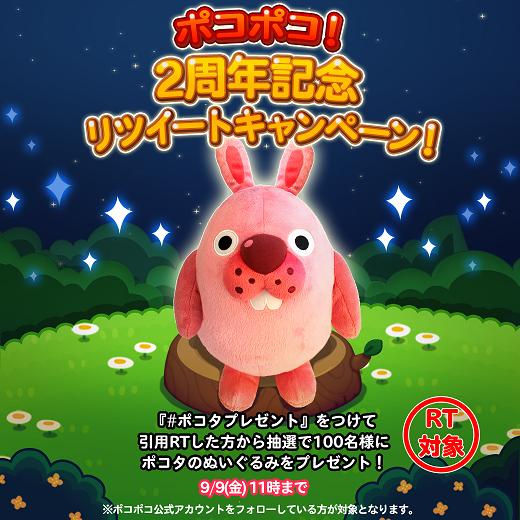 【ポコポコ】2周年記念リツイートキャンペーンが開催されたぞ!