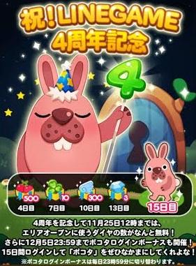 【ポコポコ】祝!LINEGAME4周年記念だぞ!とりあえずのポコタログインボーナス+レア召喚開始!