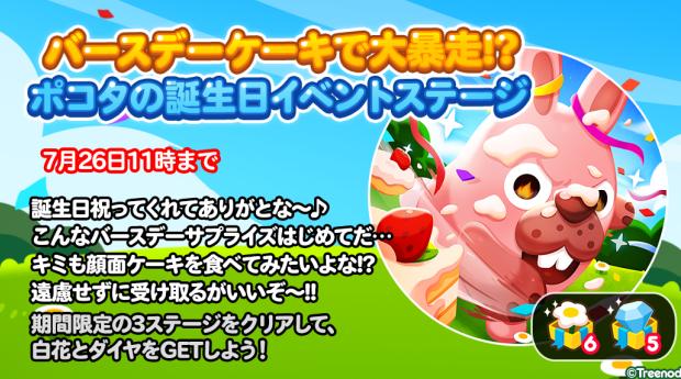 【ポコポコ】バースデーケーキで大暴走!?ポコタの誕生日イベントステージ開催