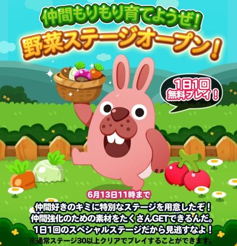 【ポコポコ】新イベント「野菜ステージ」がオープン!仲間を強化するためにチャレンジ※毎日0時オープン