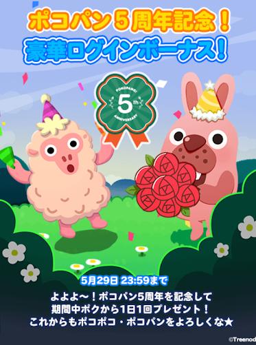 【ポコポコ】ポコパン5周年記念!豪華ログインボーナスを毎日ゲットしよう!!