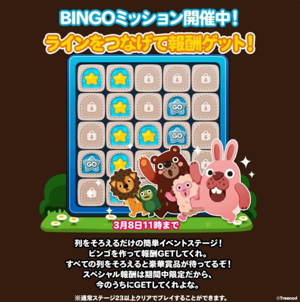 【ポコポコ】遊びたいのはビンゴミッション?VSポコタ?←そもそもネットワークエラーでまともに遊べないんだが!!!!
